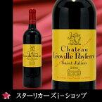 シャトー・レオヴィル・ポワフェレ [2004] 赤ワイン 750ml フランス/ボルドー/サン・ジュリアン 母の日 父の日