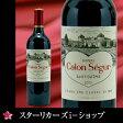 シャトー・カロン・セギュ-ル [2013] 赤ワイン 750ml スランス/ボルドー/サン・テステフ フランス赤ワイン ボルドー赤ワイン 赤重口 フルボディ バレンタインデー ホワイトデー
