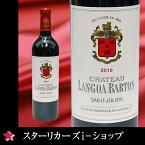 シャトー・ランゴア・バルトン [2010] 赤ワイン 750ml フランス赤ワイン ボルドー赤ワイン ボルドーワイン フランス/ボルドー/サン・ジュリアン ギフトワイン