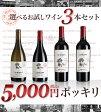 送料無料 5,000円ポッキリ 選べるお試しワイン3本セット 3本×750mlフランスワイン ヴァン・ド・フランス ハロウィン 御歳暮 母の日 父の日
