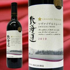 サッポロワイン グランポレール セレクションシリーズグランポレール北海道 ツヴァイゲルト...