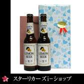 レモンビールギフトセット 2本入 330ml×2本 [輸入ビール][アメリカビール][瓶ビール]母の日 父の日