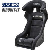 スパルコバケットシートCIRCUITLF(サーキット)FIA公認2016年モデル
