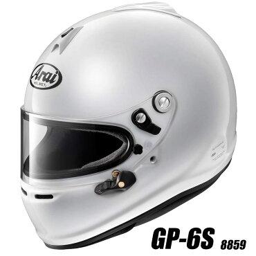 アライヘルメットGP6S四輪用フルフェイス