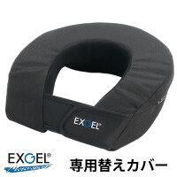 EXGELエクスジェルネックサポート17専用替えカバー