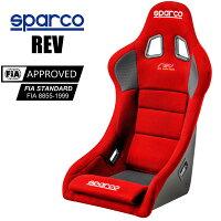 スパルコバケットシートREVRS(レブ)レッドファイバーFIA公認(70脚限定生産復刻カラー)