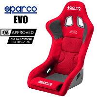 スパルコバケットシートEVORS(エボ)レッドファイバーFIA公認(30脚限定生産復刻カラー)