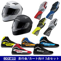 Sparco(スパルコ)ヘルメット/グローブ/シューズ3点セット走行会・カートドライバー向け