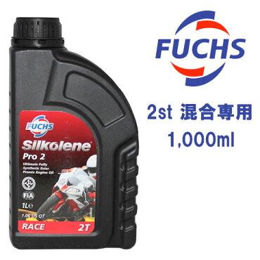 FUCHS/フックスエンジンオイルPRO22サイクル混合専用化学合成油FUCHSSilkolene1000ml