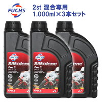 FUCHS/フックスエンジンオイルPRO22サイクル混合専用化学合成油FUCHSSilkolene1000ml3本セット