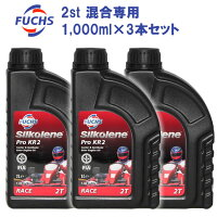 FUCHS/フックスエンジンオイルPROKR22サイクル混合専用半植物油FUCHSSilkolene1000ml3本セット