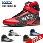 Sparco/スパルコレーシングシューズOMEGAKB-6/オメガ2019年モデル(サイズ交換サービス)