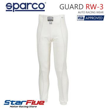 Sparco/スパルコアンダーウェア4輪用GUARDRW-3/ガードパンツFIA2000公認