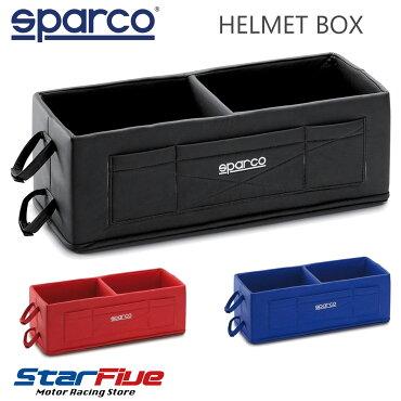 Sparco/スパルコヘルメットボックスダブルタイプ