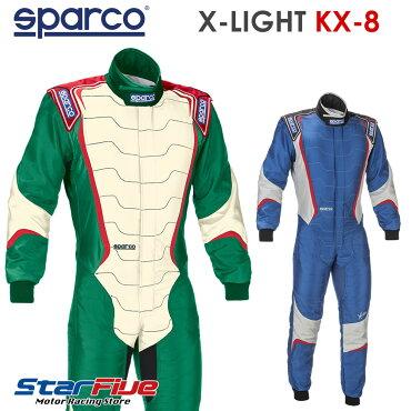 Sparco/スパルコレーシングスーツカート用X-LIGHTKX-8(生産終了モデル)