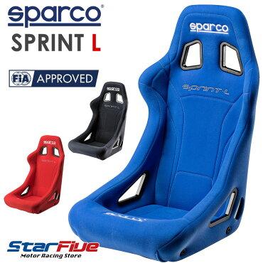 スパルコフルバケットシートSPRINTL(スプリントエル)FIA8855-1999公認Sparco(2017年製造モデル)