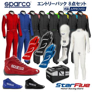 Sparco/スパルコエントリーパック8点セット22019FIA8856-2000規格公認12/21まで