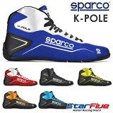 スパルコ レーシングシューズ カート用 K-POLE(ケーポール)2020-2021年モデル SPARCO