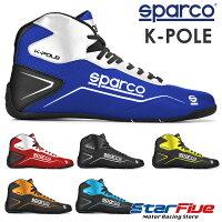Sparco/スパルコレーシングシューズカート用K-POLE(ケーポール)2020年モデル