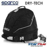 スパルコヘルメットバッグDRY-TECH(ドライテック)乾燥機能付きSpaco2020年モデル