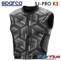 SparcoスパルコリブプロテクターSJPRO-K3カート用(サイズ交換サービス)