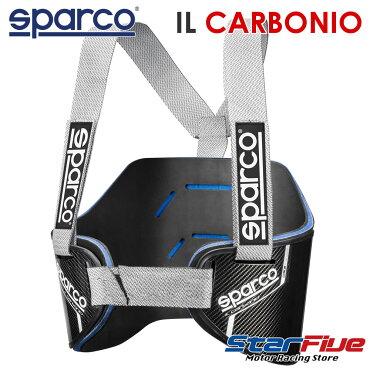 SparcoスパルコリブプロテクターILCARBONIOカーボンカート用(サイズ交換無料サービス)