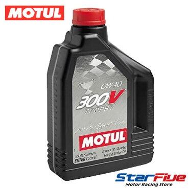 モチュール300Vエンジンオイル0W-40TROPHY2L国内正規品MOTUL
