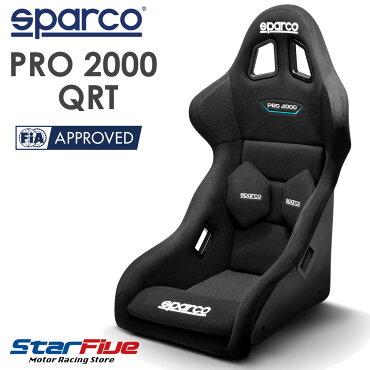 スパルコフルバケットシートPRO2000QRT(プロ2000)FIA公認Sparco