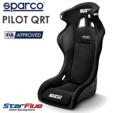 スパルコフルバケットシートPILOTQRT(パイロット)FIA公認Sparco