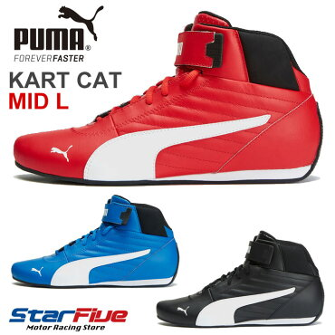 PUMA/プーマレーシングシューズカート用KARTCATMIDL