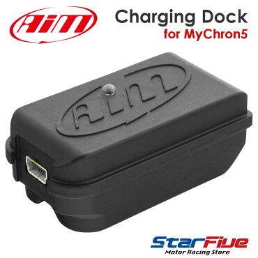 Aimバッテリー充電器マイクロン5用チャージングドックエーアイエム