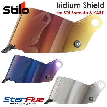 スティーロヘルメットミラーシールドST5シリーズ用IRIDIUMSTILOHELMET