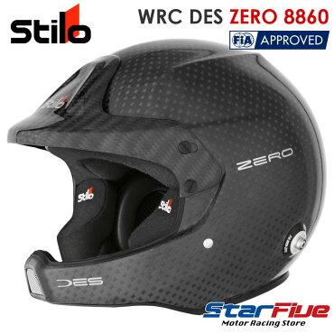 Stilo(スティーロ)オープンジェットヘルメットカーボンWRCDESZERO88604輪用FIA8860-2018公認