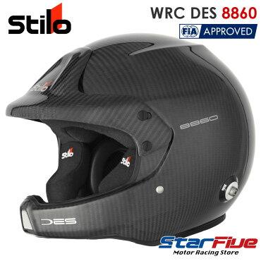 Stilo(スティーロ)オープンジェットヘルメットカーボンWRCDES88604輪用FIA8860-2010公認