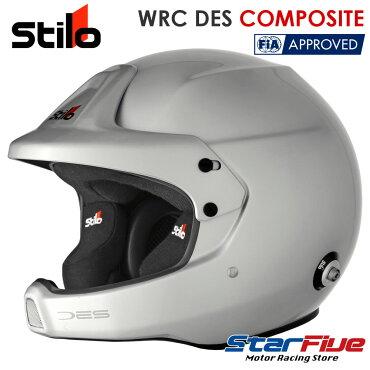 Stilo(スティーロ)オープンジェットヘルメットWRCDESCOMPOSITE4輪用FIA8859-2015公認