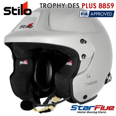 Stilo(スティーロ)オープンジェットヘルメットTROPHYDESPLUS4輪用FIA8859-2015公認