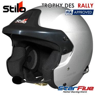 Stilo(スティーロ)オープンジェットヘルメットTROPHYDESRALLY4輪用FIA8859-2015公認