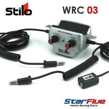 スティーロヘルメットラリーインターコムアンプWRC03AB0200StiloHELMET