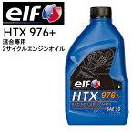 elf エルフ HTX 976+ 2サイクルエンジンオイル(混合専用) 1000ml