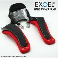 EXGEL(エクスジェル)HANSデバイス用ショルダーパッド