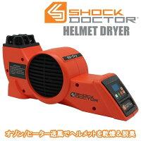 SHOCKDOCTOR(ショックドクター)ヘルメットドライヤーオゾン乾燥消臭器
