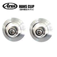 HANSハンスヘルメットクリップセットFIA8858-2010対応
