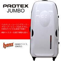 PROTEXレーシング専用キャリーバッグRacingJ(レーシングジャンボ)