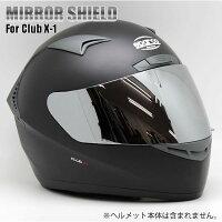 スパルコヘルメットCLUB-X1用ミラーシールド
