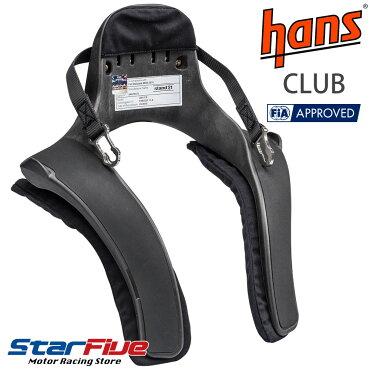 HANSハンスデバイスCLUB(クラブ)FIA8858-2010公認