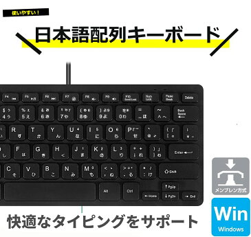 ★クーポン配布中★父の日 母の日 キーボード 日本語配列 コンパクト キーボード テレワーク 静音 オフィス テレワーク 静音 オフィス 有線 送料無料 対応OS:Windows Mac OS android ios