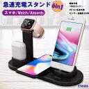 大還元クーポン 6in1 充電スタンド iphone android ワイヤレス充電 iwatch スマホ スマートフォン 送料無料 yk151 1