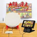 任天堂Switch用 太鼓の達人 コントローラー 太鼓コント...