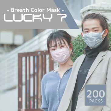 カラーマスク LUCKY 7 (7枚入り) 200袋 1400枚個包装 不織布 使い捨て 敏感肌 かわいい おしゃれ 耳が痛くならない 息がしやすい カケン BFE PFE 99%カット 三層構造 ピンク うすピンク グレー 白 黒 青 ノーマルカラー パステルカラー
