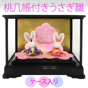 [Hina Doll Hina Doll Case Decoration First Festival] كيوتو Chirimen case with Momo {Book rabbit chick 1-530c [Cute Dolls Usagi Pink] [smt] Giff easy packing؛ [دفتر عناوين سهل Giff]